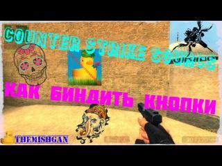 Как биндить кнопки в ксс ( Counter Strike Sourcs )