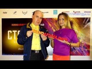 Премьера фильма «Стартрек: Бесконечность» в кинотеатре Москва