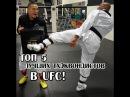 ТОП 5 ЛУЧШИХ ТХЭКВОНДИСТОВ В UFC!