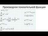 0702. Дифференцирование показательной функции