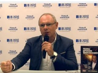 Игорь Прокопенко   презентация книги Тайны древних цивилизаций