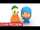 Покойо на русском языке - Все серии подряд - Сборник 7