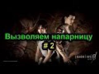 Resident Evil 0 HD REMASTER. Прохождение #2. Вызволяем напарницу.