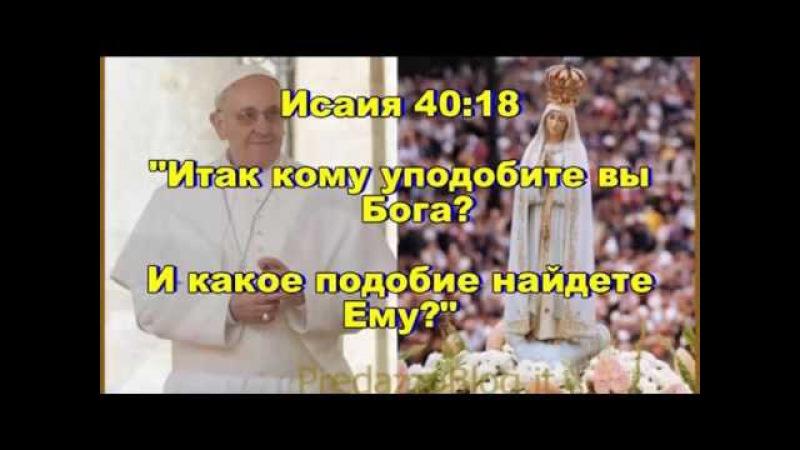 Идолопоклонство / Иконопочитание
