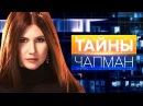Тайны Чапман Пальмовая жуть 2 сезон 1 выпуск от 21 04 2016