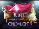 Заколдованная деревушка и БОСС Гидра [Child of light 4]