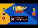 ТОП 5 лучших полезных приложений на Android, которых Вы не найдёте в Google Play | drintik