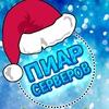 Мониторинг серверов SAMP|Minecraft|MTA