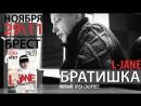 L-Jane - Братишка (live)