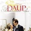 Свадебная служба Даир. Свадьба в Астрахани.