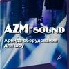 """AZM-sound"" - аренда оборудования для шоу"