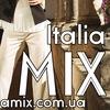 ITALIA MIX - одежда ♔ обувь ♔ сумки ♔ аксессуары