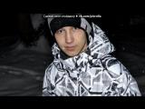 «Со стены друга» под музыку Егор Крид - - Будильник (А ты буди-буди-буди). Picrolla