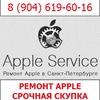 Ремонт iPhone MacBook в Санкт-Петербурге