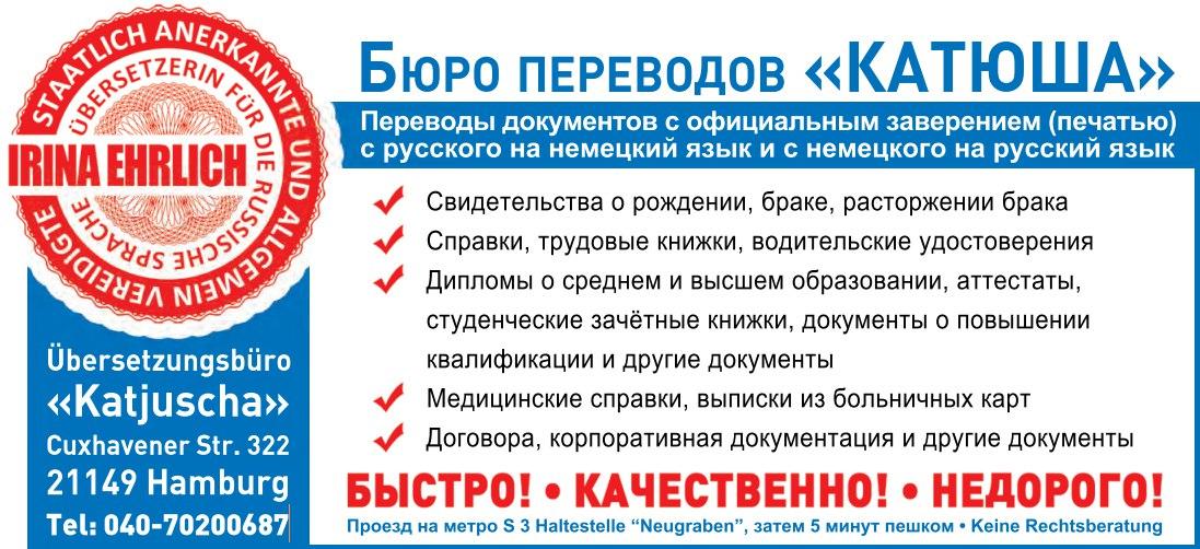 Бюро переводов «Катюша»