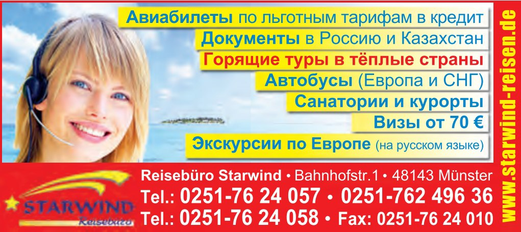 Reisebüro Starwind