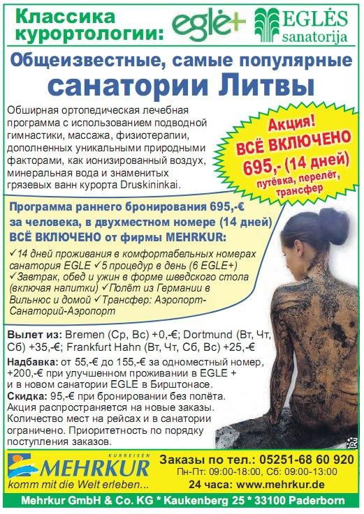 Популярные санатории Литвы