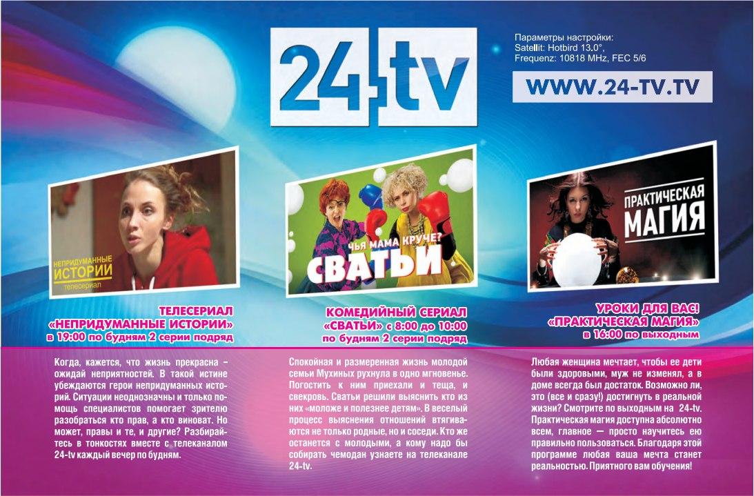 Телеканал 24-TV