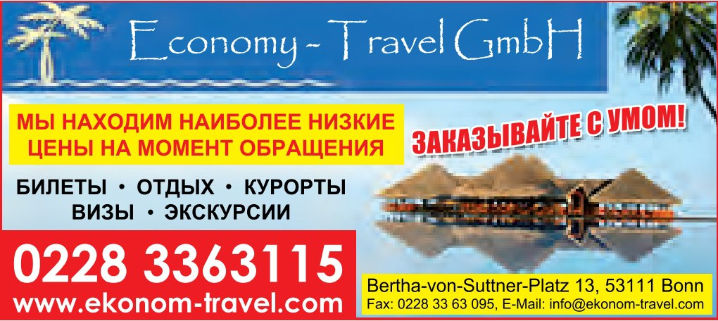 Economy - Travel GmbH
