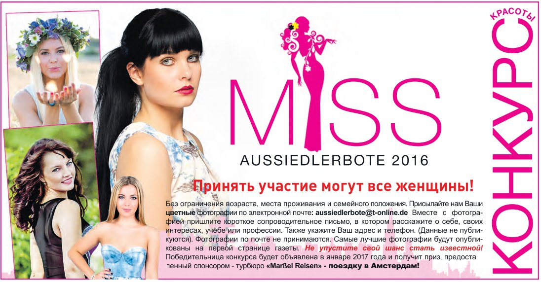 Конкурс красоты «Miss Aussiedlerbote – 2016»