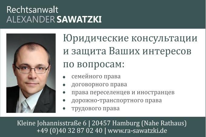 Адвокатская канцелярия Александра Завацкого