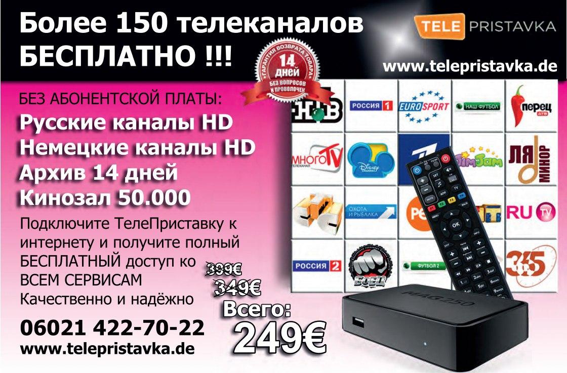 Более 150 телеканалов - бесплатно!