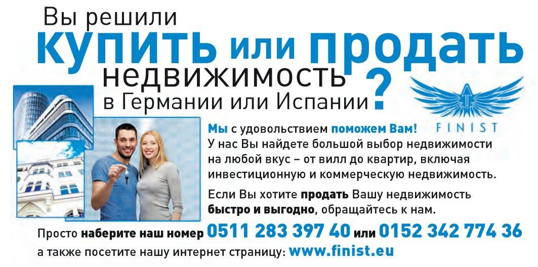 Недвижимость с Finist GmbH