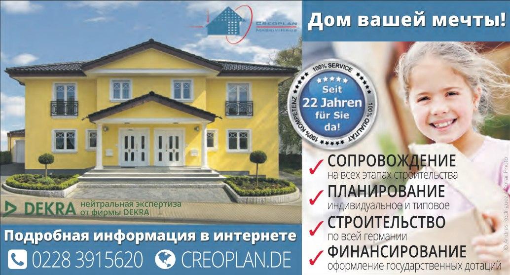 Дом вашей мечты!