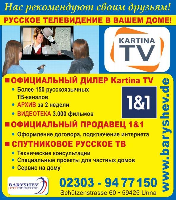 Русское телевидение в Вашем доме!