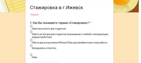 Матfuck УдГУ ВКонтакте Стажировка в г Ижевск