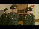 Кремлёвские курсанты 1 сезон 64 серия (СТС 2009)