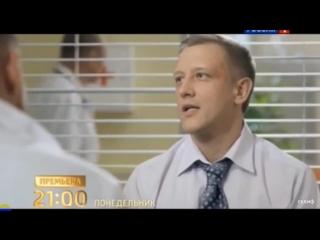 Склифосовский/ (2012 - ...) Трейлер (сезон 3)