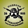 Подвохи Поволжья: Оренбург, Оренбургская область