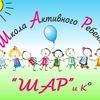 Shkola-Aktivnogo-Rebenka Sharik