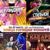"""Фестиваль """"УЛИЦА ГОРЯЩИХ ФОНАРЕЙ"""""""