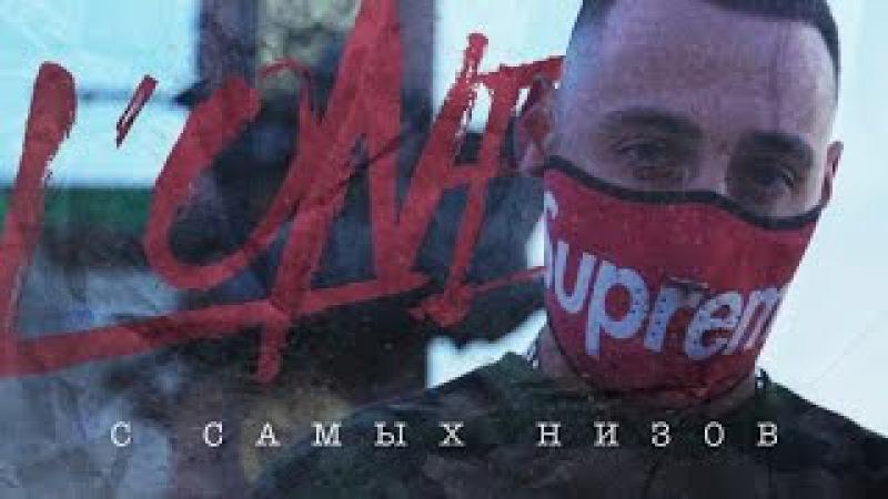 L'ONE С Самых низов премьера клипа 2016
