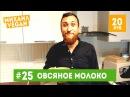 Как приготовить ОВСЯНОЕ МОЛОКО   Михаил Vegan   (постный рецепт)