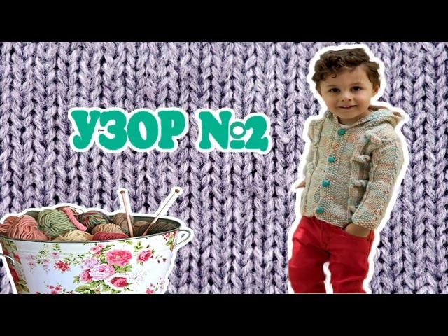 Узор №2 для детского кардигана из NAKO
