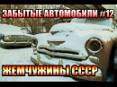 ЖЕМЧУЖИНЫ СССР ГАЗ 13 И ПОБЕДА М20 / Abandoned cars in Russia GAZ 13 / Забытые автомобили 12