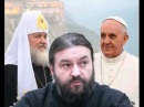 письмо Афонских старцев посвящённое встрече Святейшего Патриарха Кирилла с Папой Римским Франциском