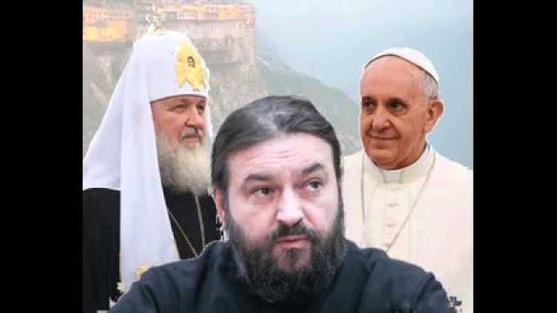 письмо Афонских старцев, посвящённое встрече Святейшего Патриарха Кирилла с Папой Римским Франциском