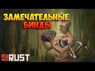 Бинд автоматическая добыча | Rust