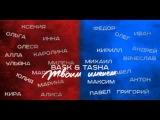 BASK feat. TASHA - Твоим Именем