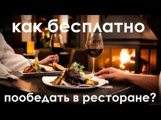 Как бесплатно поесть в кафе/ресторане?