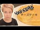 Японский ЧИЗКЕЙК 3 ингредиента рецепт рукавички