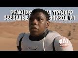 Реакция на трейлер Звездные войны. Эпизод VII. Пробуждение силы
