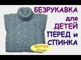 Вязание спицами. Пончо  безрукавка для детей. СПИНКА и ПЕРЕД  knitting