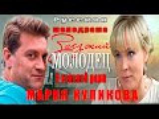 Мария Куликова в красивой мелодраме- Заезжий молодец 2015 Фильм целиком!❣❣❣