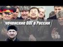 Вооруженные «кадыровцы» устроили беспредел в Москве