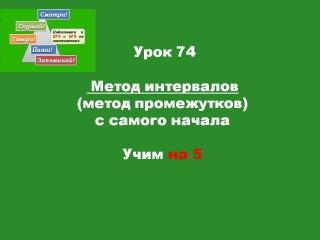 Урок 74 Метод интервалов (начало)